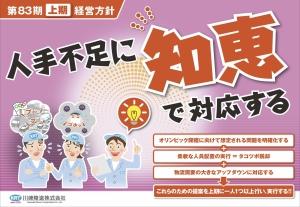 2020_keiei_kamiki_20200410173801