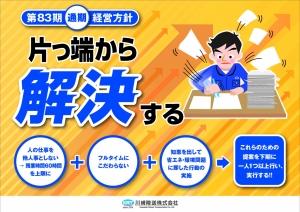 2020_keiei_tsuki_20200410173801
